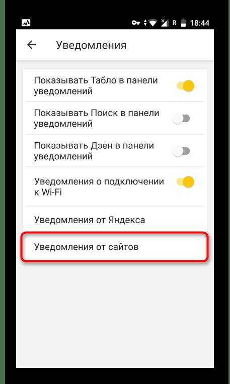 Переход в настройки уведомлений от сайтов в приложении Яндекс.Браузер