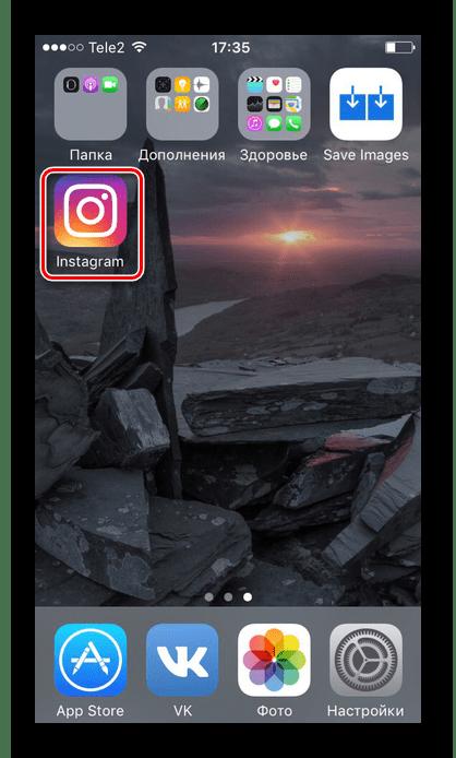 Переход в приложение Instagram для создания скриншота фото