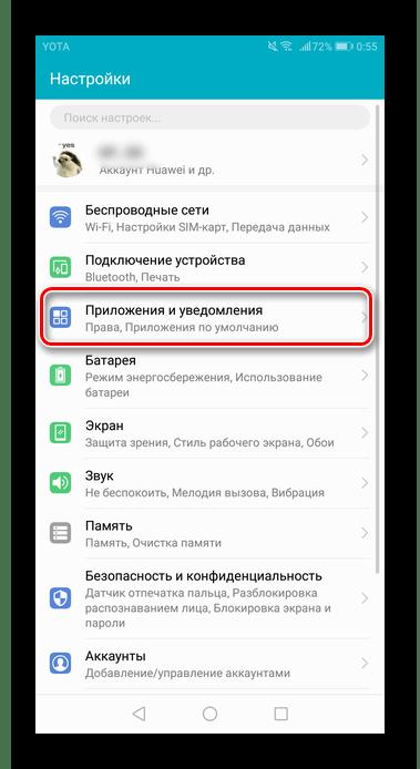 Переход в приложения и уведомления телефона в настройках для изменения страны в Google Play