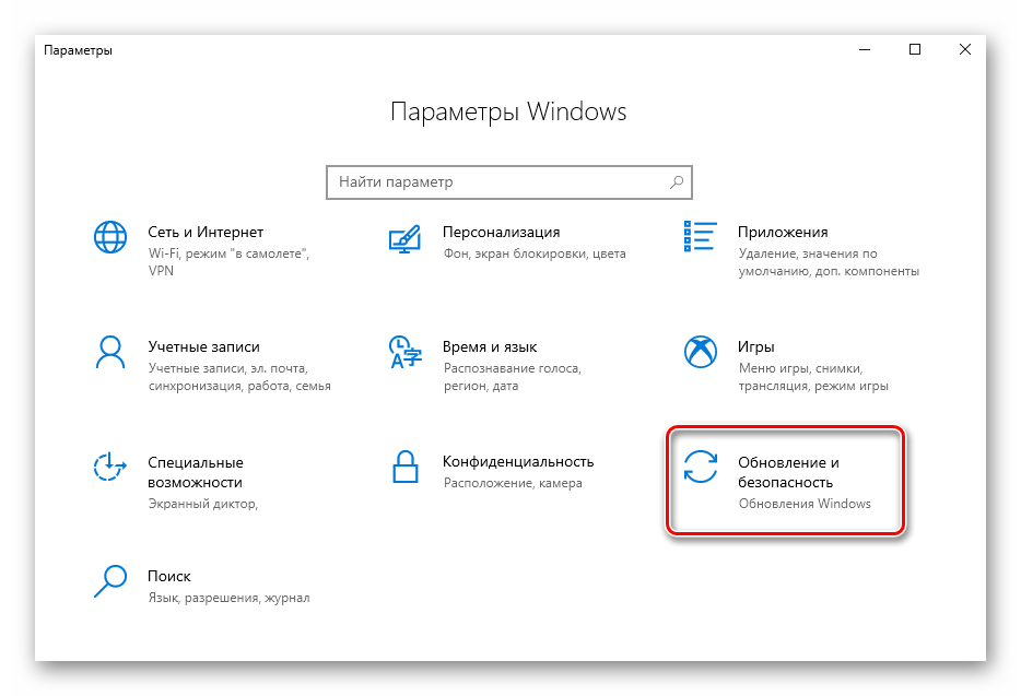 Переход в раздел Обновление и безопасность из Параметров Windows 10
