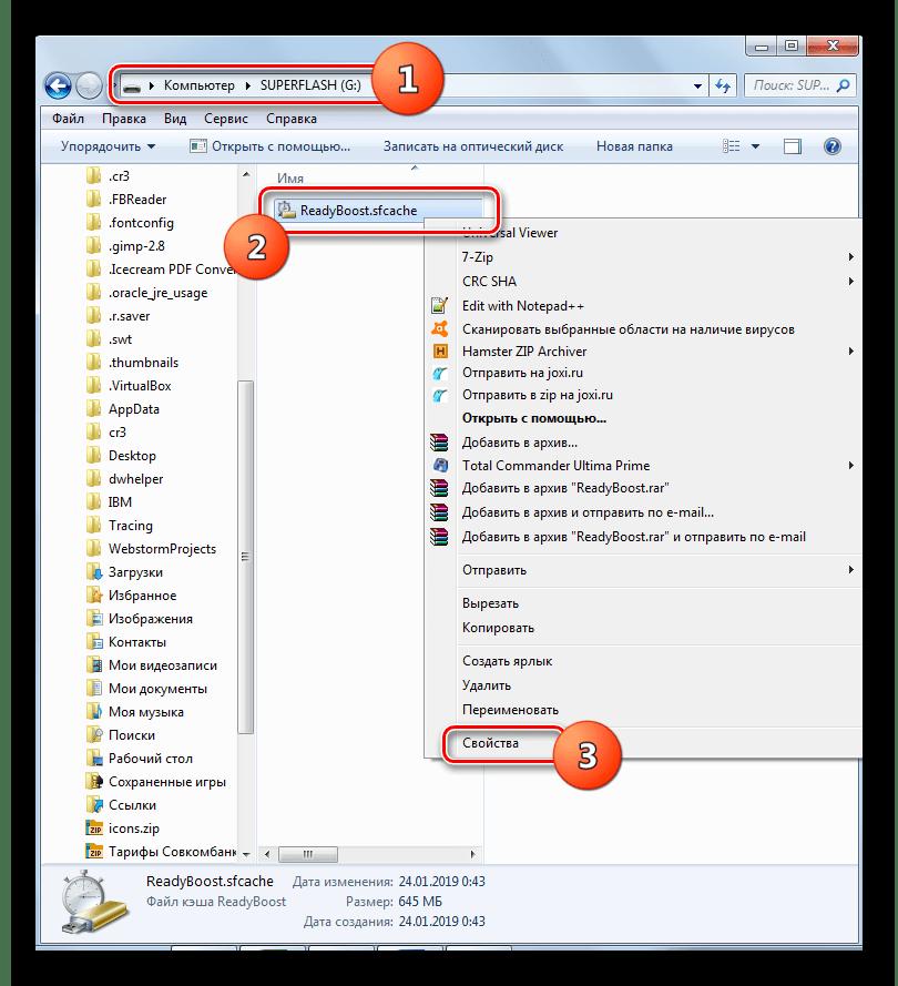 Переход в свойства файла ReadyBoost через Проводник в Windows 7
