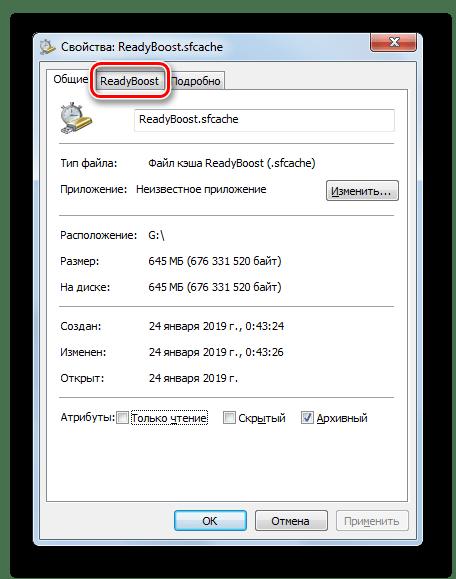 Переход во вкладку ReadyBoost в окне свойств файла ReadyBoost в Windows 7