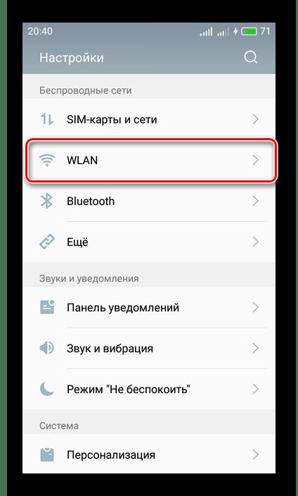 Перейти к списку беспроводных сетей на Android