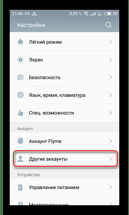Перейти в меню с аккаунтами на Android