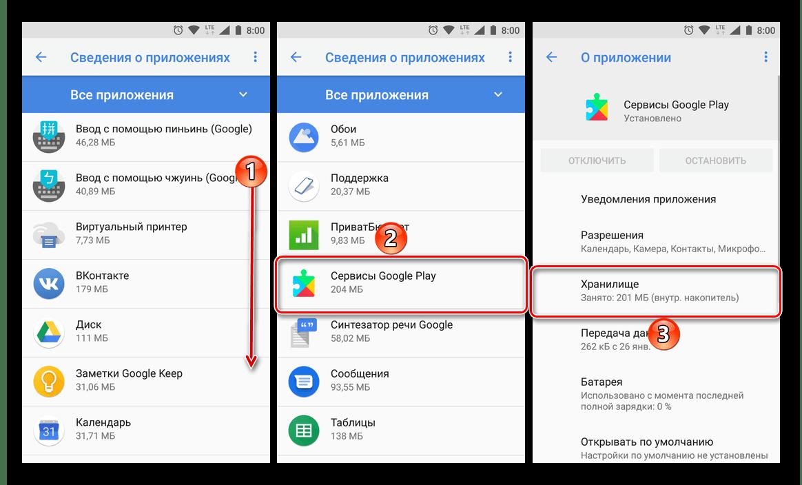 Перейти к разделу Хранилище для приложения Сервисы Google Play на Android