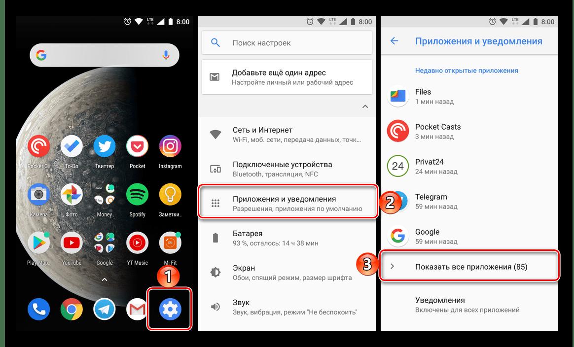 Перейти к списку всех установленных приложений на Android