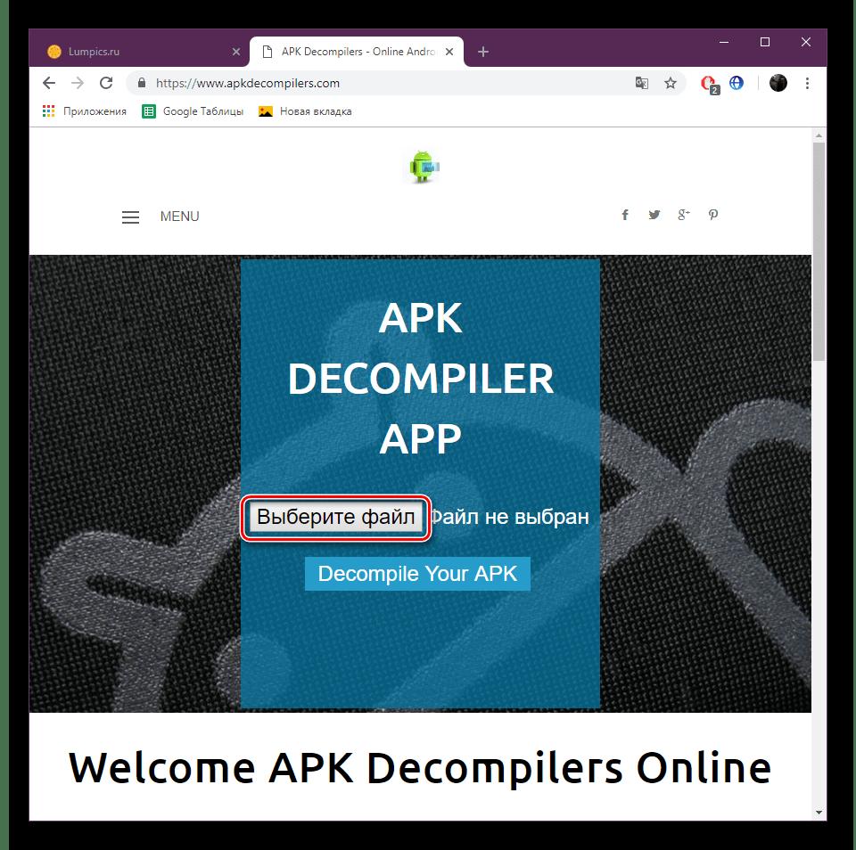 Перейти к выбору файла на сайт APK Decompilers