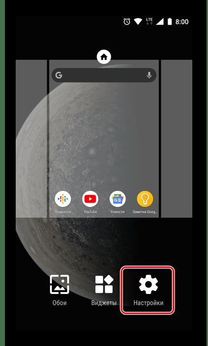 Перейти в настройки стороннего лаунчера на Android