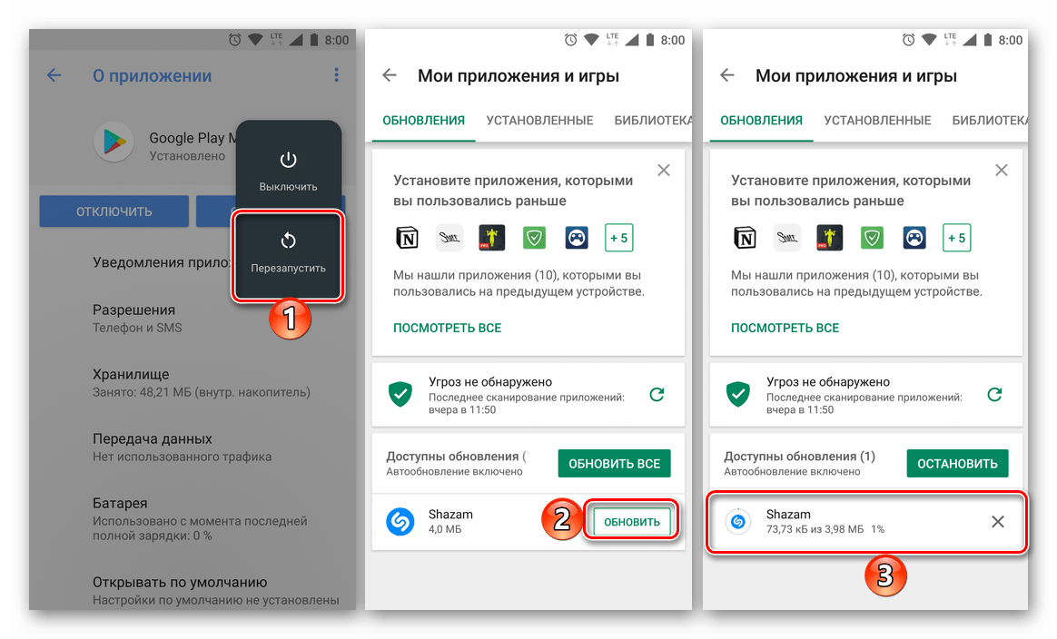 Перезагрузить смартфон и выполнить обновление приложения в Google Play Маркете на Android