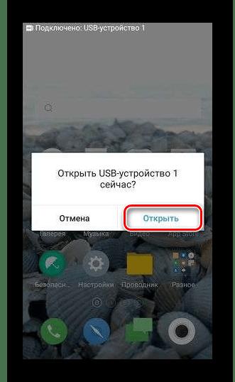 Подтвердить подключение устройства на Android