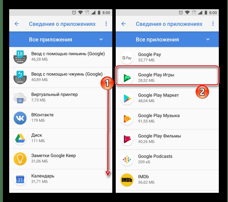 Поиск Google Play Маркета в списке установленных приложений на Android