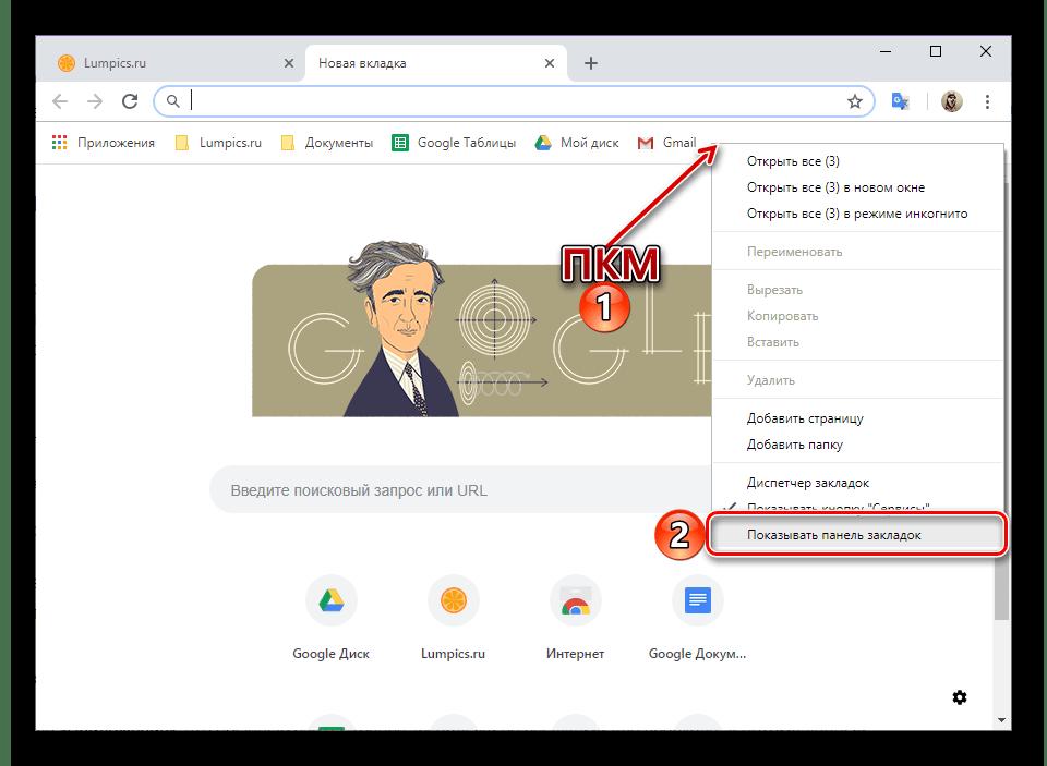 Показывать панель закладок в браузере Google Chrome