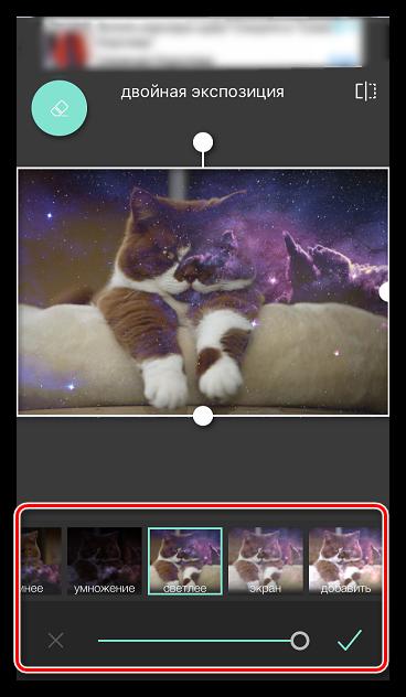 Применение эффектов и изменение прозрачности в приложении Pixlr на iPhone