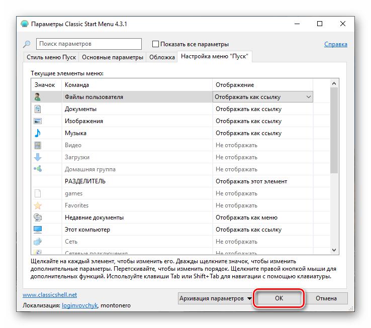 Применение настроек меню Пуск в программе Classic Shell