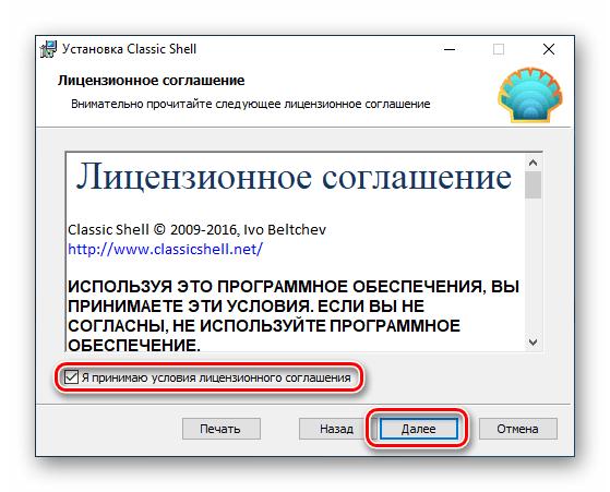 Принятие лицензионного соглашения при установке программы Classic Shell в Windows 10