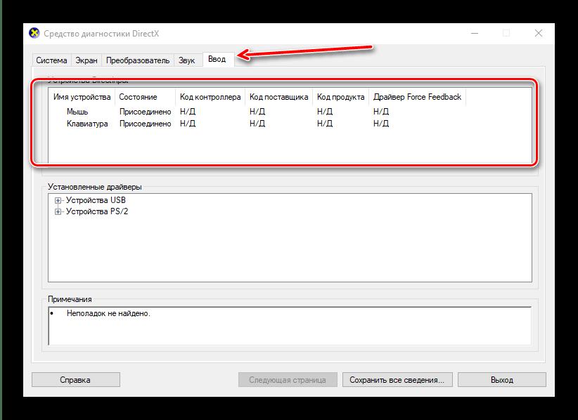 Просмотр параметров ввода в dxdiag о видеокарте в Windows 10