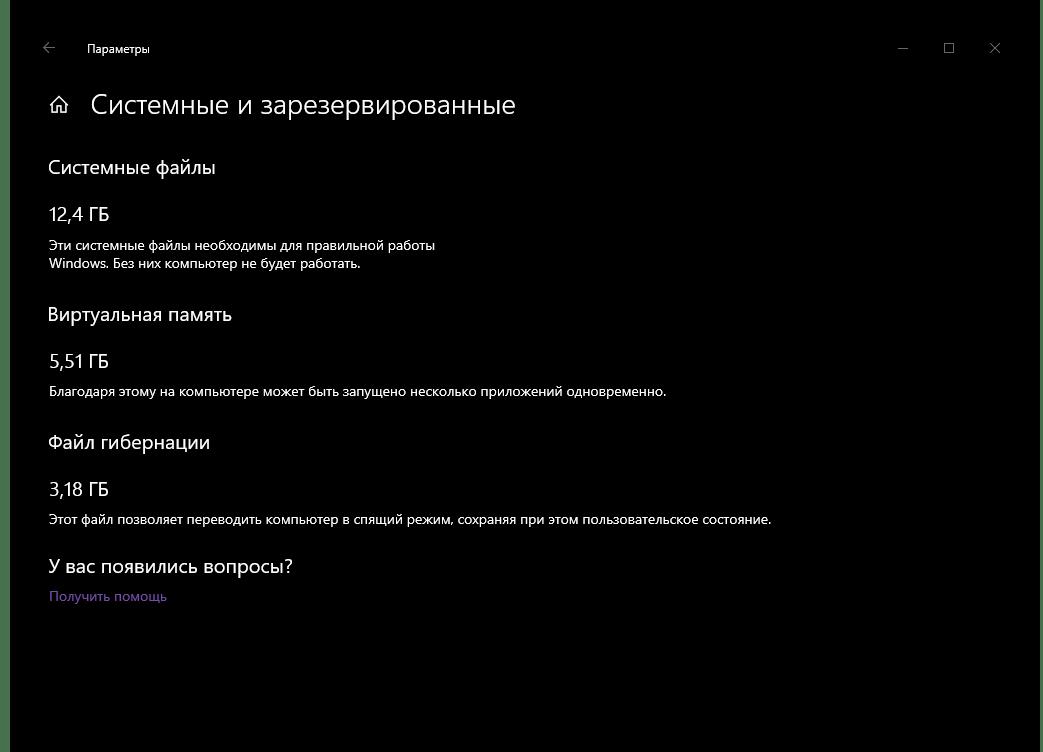 Просмотр подробных сведений о занимаемом системой Windows 10 пространстве