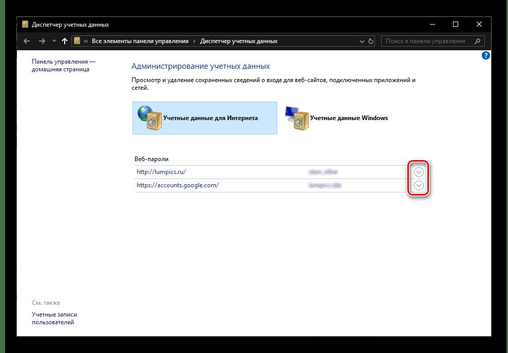 Просмотр сохраненных паролей в браузере Internet Explorer в ОС Windows