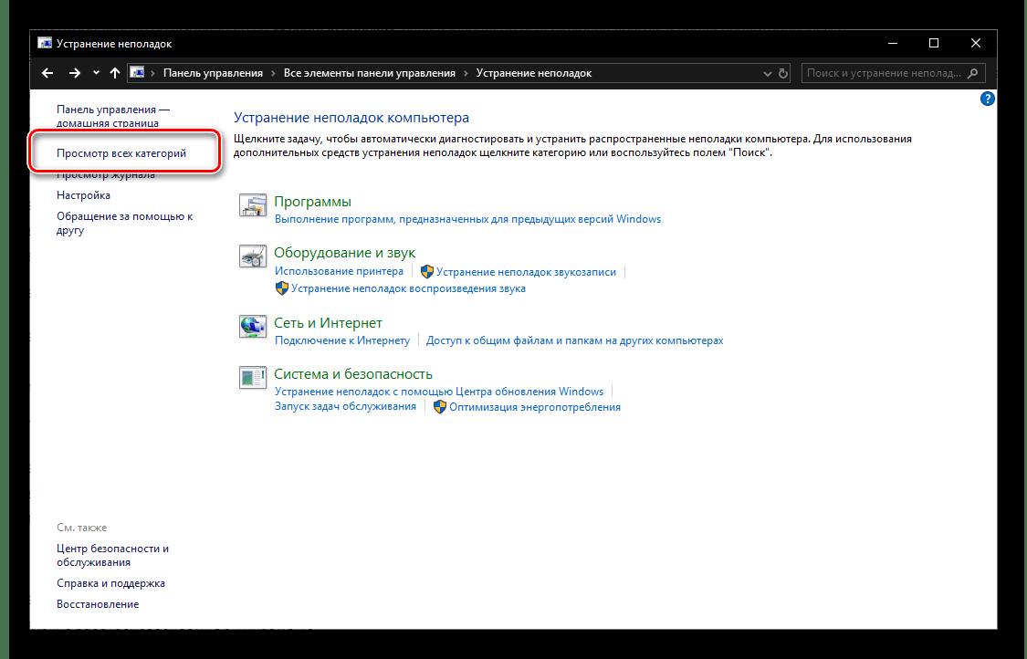Просмотр всех категорий средства устранения неполадок в ОС Windows 10
