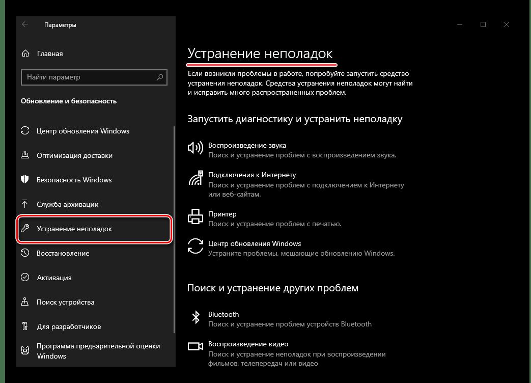 Раздел Устранение неполадок в Параметрах ОС Windows 10