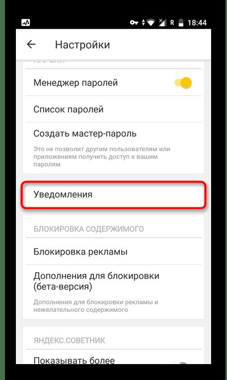 Раздел уведомления в приложении Яндекс.Браузер