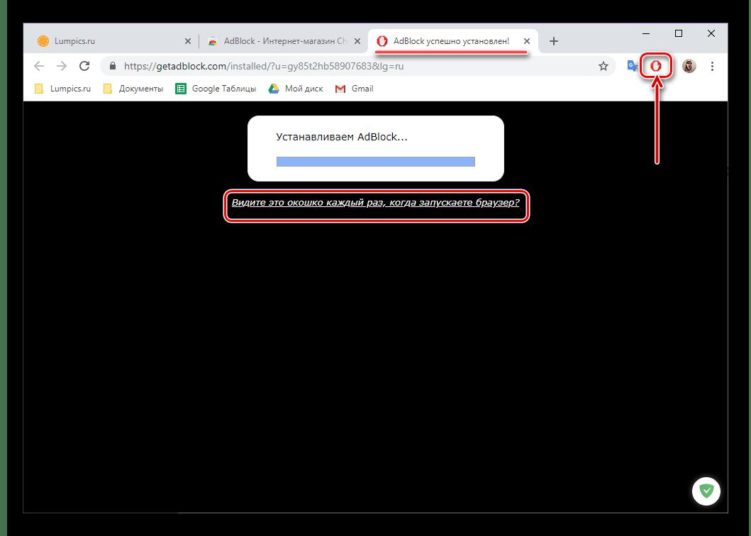 Результат успешной установки AdBlock для браузера Google Chrome