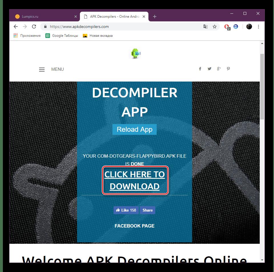 Скачать результат с сайта APK Decompilers