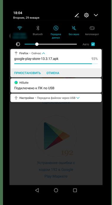 Скачивание файла APK приложения Play Market на Android