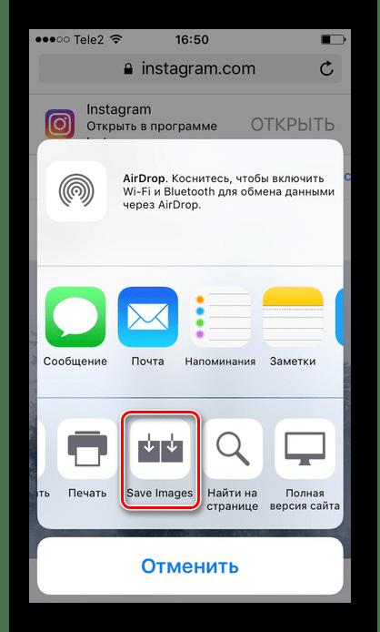 Скачивание картинки с Instagram с помощью расширения Save Images для браузера Safari на iPhone