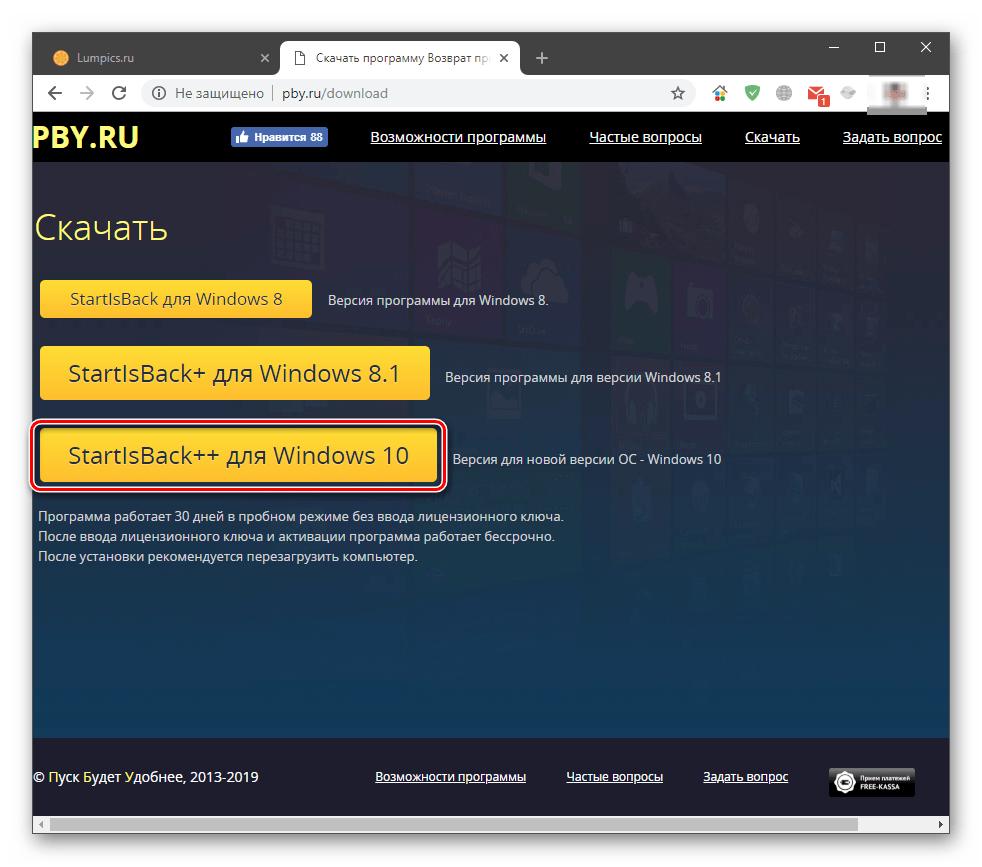 Скачивание программы StartisBack с официального сайта