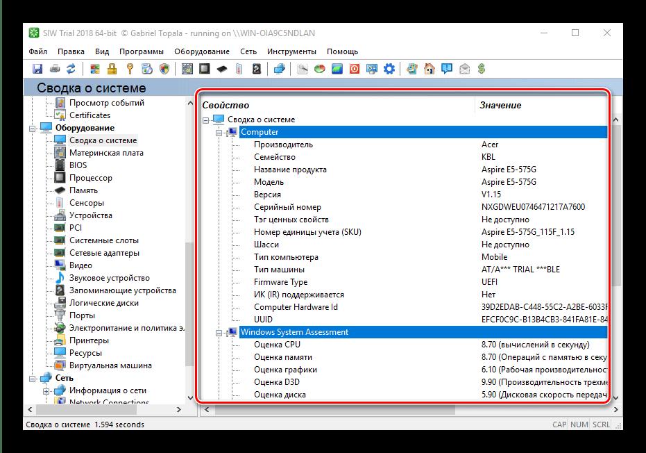 Свойства оборудования в SIW для просмотра параметров компьютера в Windows 10