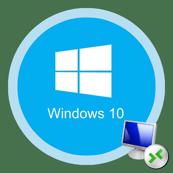 Терминальный сервер на Windows 10