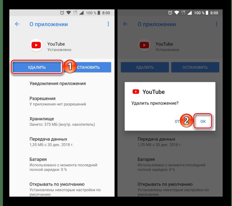 Удаление и подтверждение удаления приложения YouTube на Android