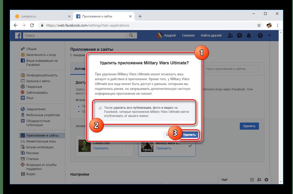 Удаление игры на сайте Facebook
