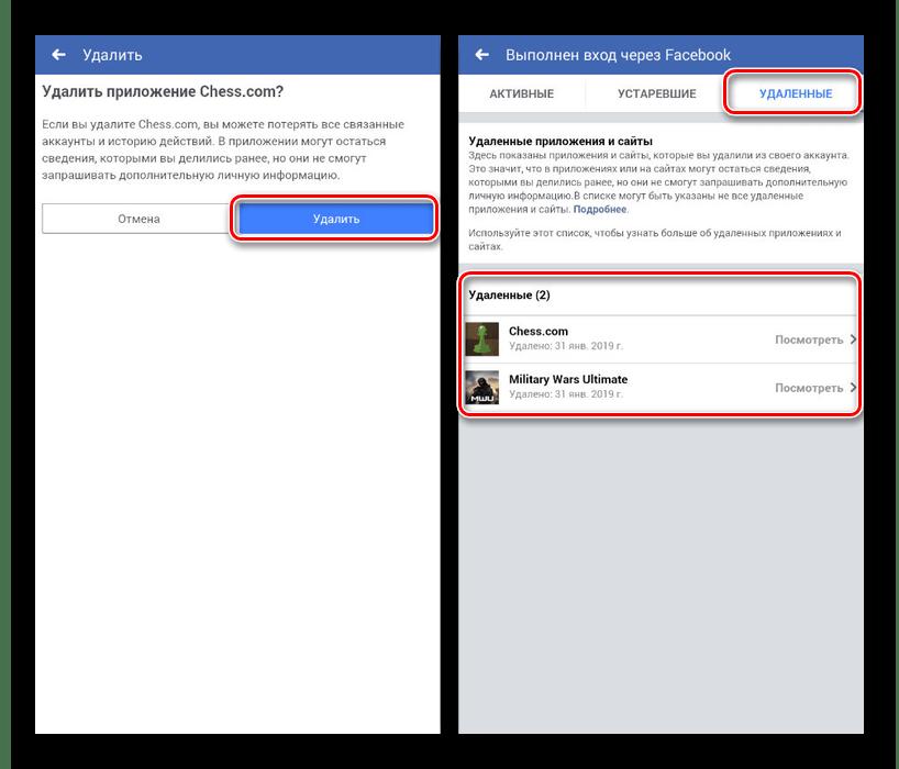 Удаление игры в приложении Facebook