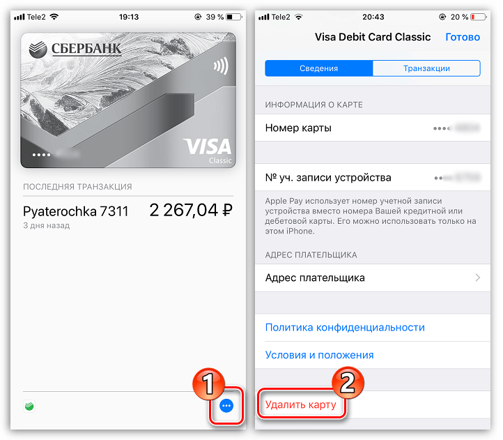 Удаление карты из Apple Pay на iPhone