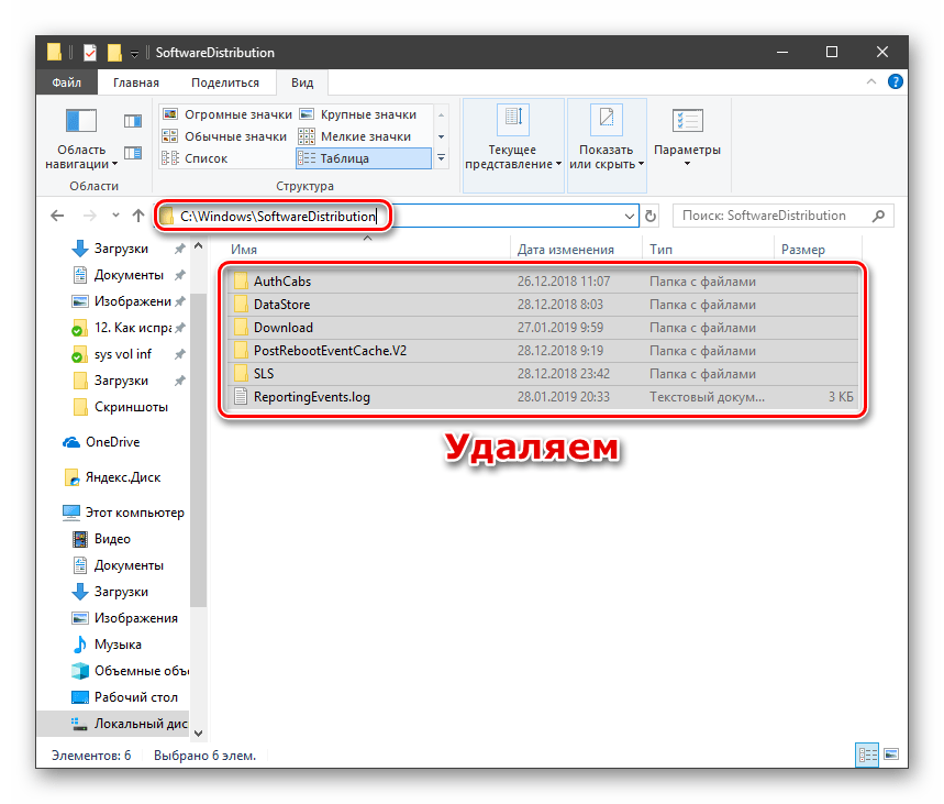 Удаление содержимого системной папки SoftwareDistribution в Windows 10