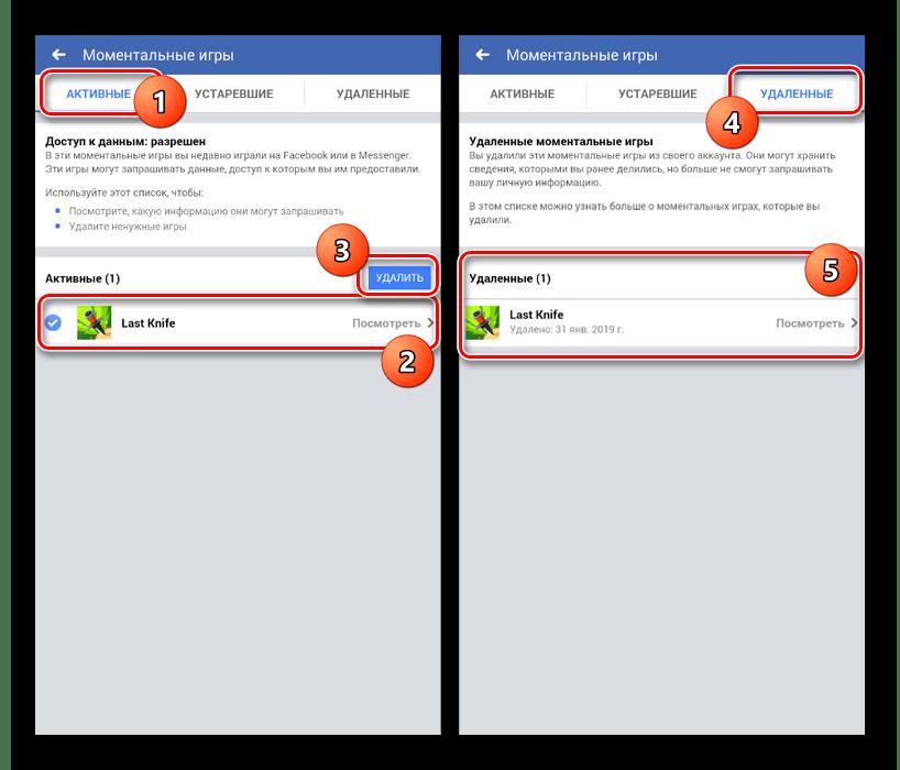 Удаление встроенной игры в приложении Facebook