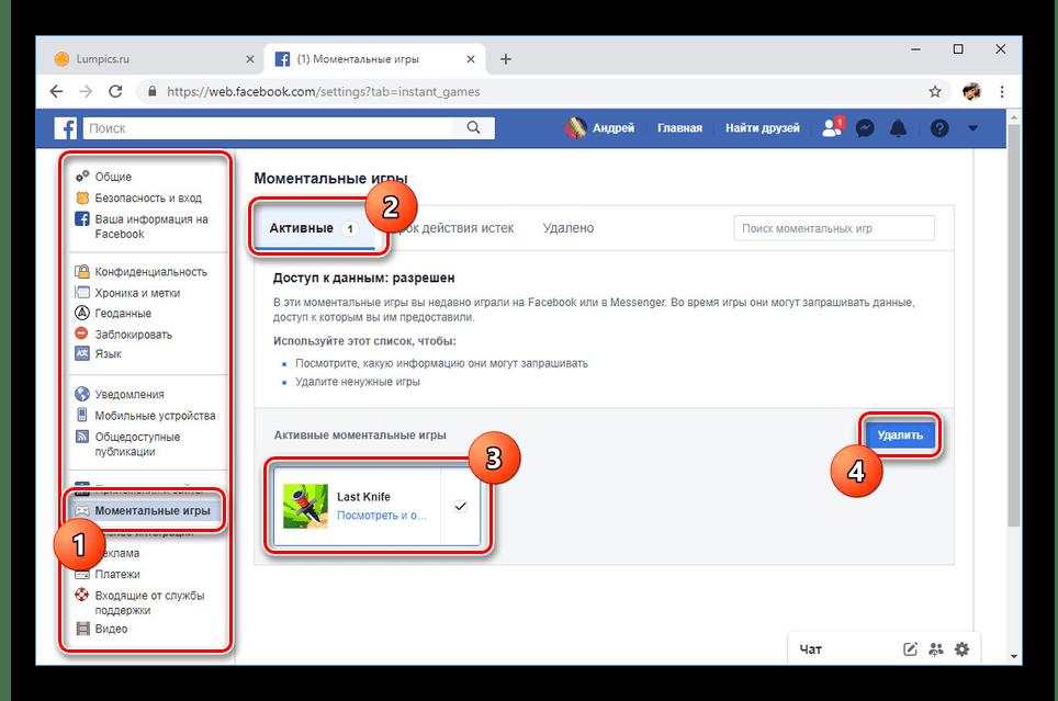 Удаление встроенных игр на сайте Facebook
