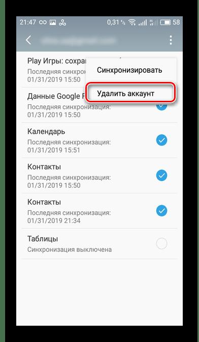 Удалить аккаунт на Android