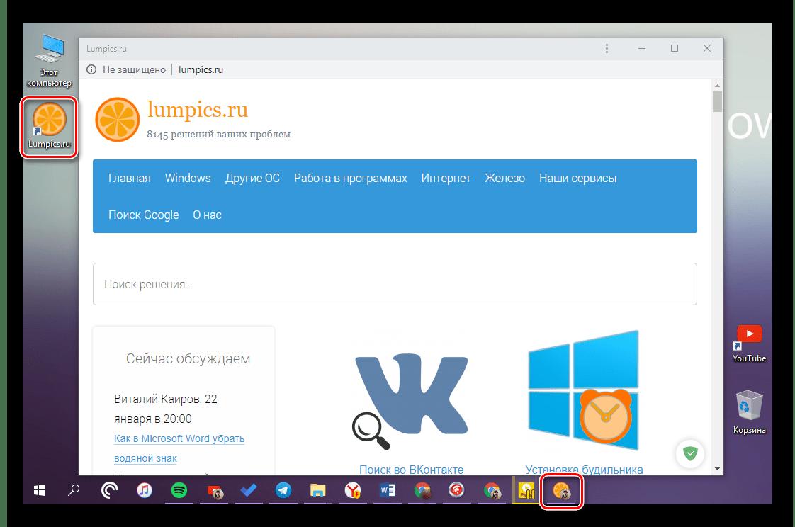 Успешное создание ярлыка сайта в браузере Google Chrome