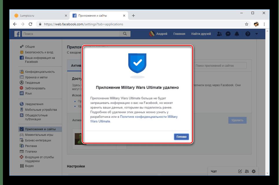 Успешное удаление игры на сайте Facebook