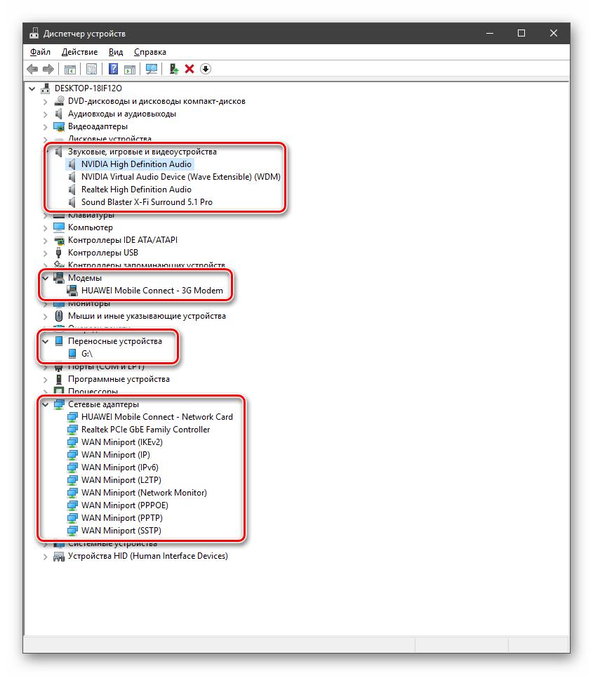 Устройства подлежащие отключению для проверки задержки обработки данных в Диспетчере устройств Windows 10