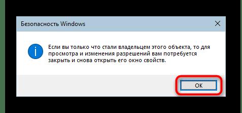 Уведомление после смены владельца папки WindowsApps в Windows 10
