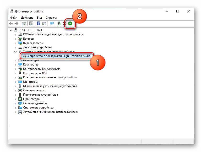 Включение аудиоустройства в Диспетчере устройств в Windows 10