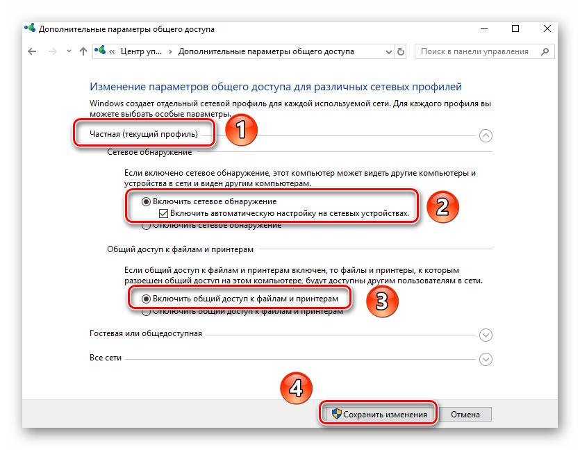 Включение функции общего доступа в настройках сети в Windows 10