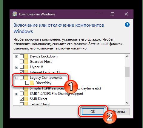 Включить компонент DirectPlay в Windows 10
