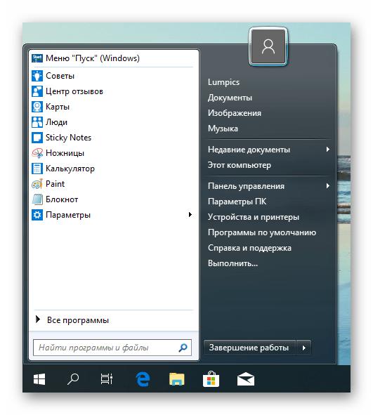 Внешний вид классического меню пуск в Windows 10