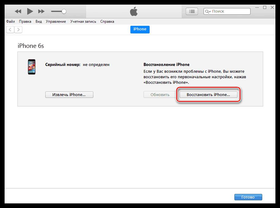 Восстановление iPhone через DFU режим