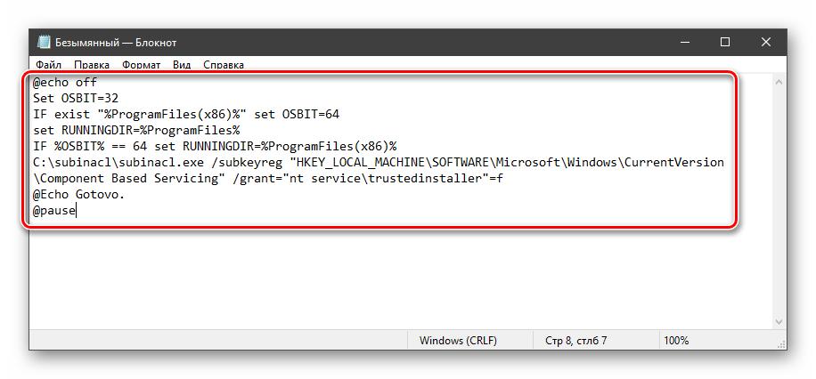 Ввод кода первого скрипта для управления реестром консольной утилитой SubInACL
